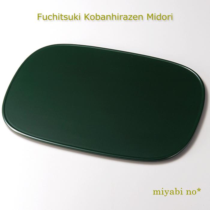 越前塗 渕付小判平膳 緑 39×29.2×0.9cm日本製 木製 漆塗り お膳 折敷 ランチョンマット テーブルマット