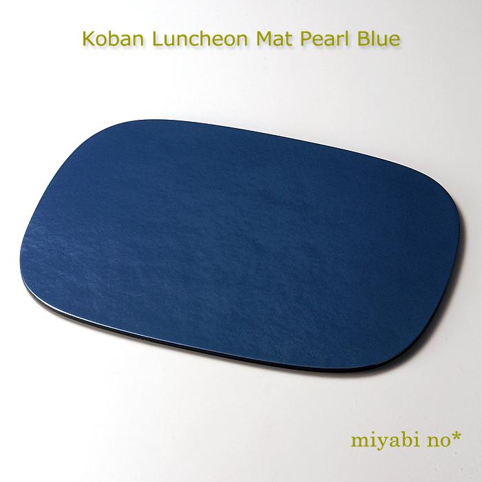 越前塗 小判ランチョンマット パールブルー 39×29.2×0.8cm日本製 木製 お膳 折敷 ランチョンマット テーブルマット
