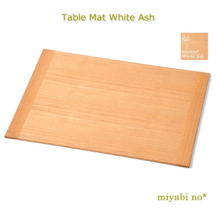 越前塗 テーブルマット ホワイトアッシュ 40×30×0.6cm日本製 木製 タモ材 ナチュラル 折敷 お膳 ランチョンマット テーブルマット テーブルウェア