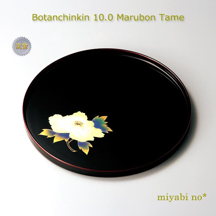 越前塗 牡丹沈金10.0丸盆 溜 φ30.3×1.9cm日本製 木製 漆塗り 沈金 お盆 もてなし盆 トレー 運び盆
