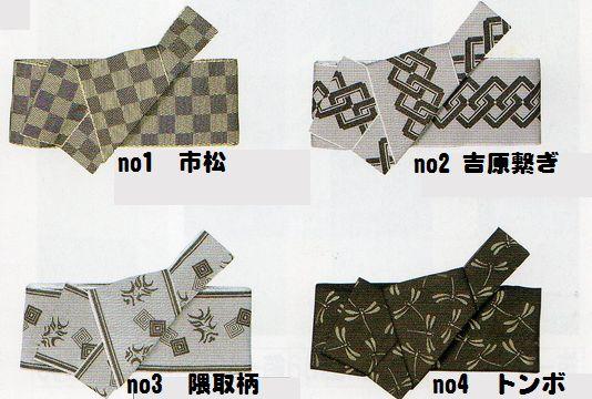 男物軽装角帯 4タイプ
