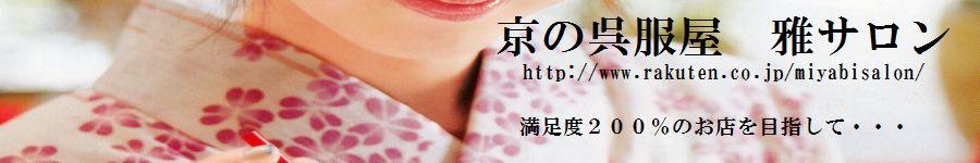 京の呉服屋・雅サロン:着物の通販サイト:京の呉服屋・雅サロンで大満足