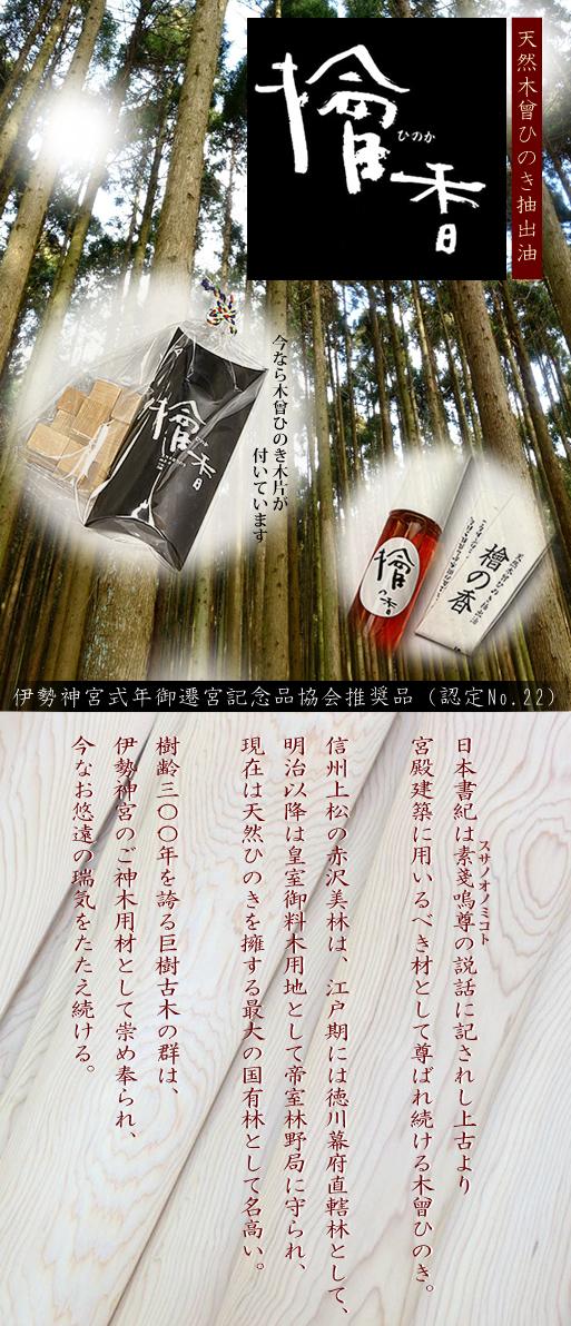 檜木的香(森林浴噴霧器)