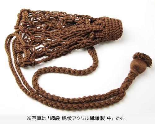網袋 綿状アクリル繊維製 小