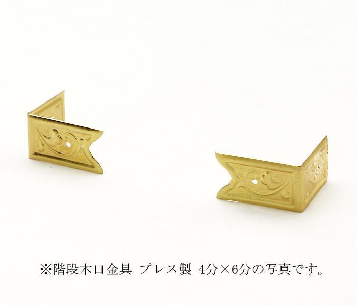 神棚 金具 【 階段木口金具 電鋳製 4寸×4寸8分 】