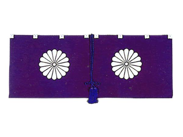 神前幕(規格品/撚房・紫単色) 菊紋 長190cm×垂35cm