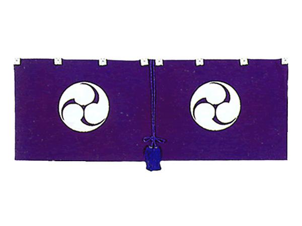 神前幕(規格品/撚房・紫単色) 巴紋 長190cm×垂45cm
