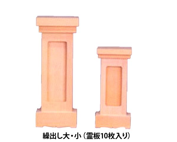 繰出し霊璽 小(霊板10枚入)