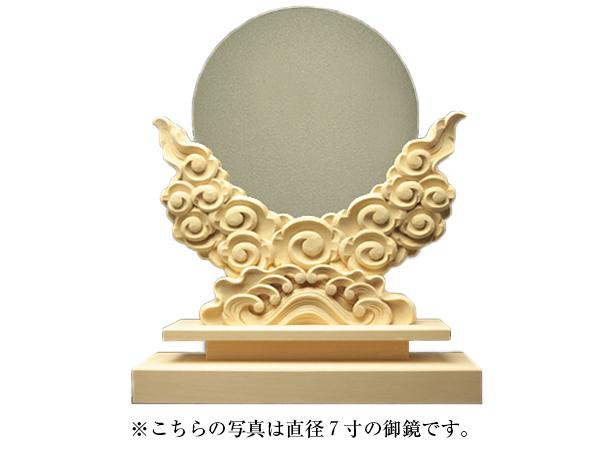 神鏡 神具 神棚 白銅 鏡 + 特上 彫り 雲形 台 サイズ 6寸