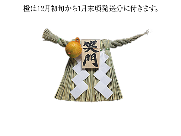 Shimenawa (for front) in size (lol gate).