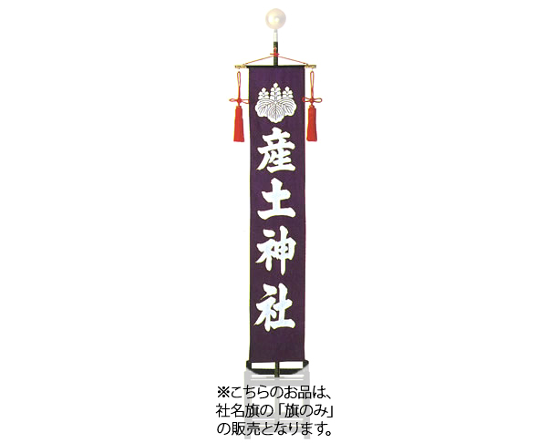 社名旗 (紫染) 旗のみ 中型 (羽二重袷) 準中型