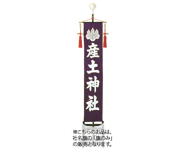 社名旗 (紫染) 旗のみ (塩瀬羽二重単) 小型