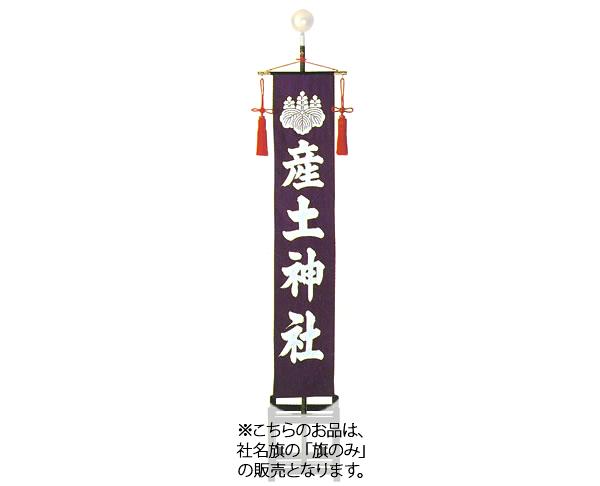 社名旗 (紫染) 旗のみ (塩瀬羽二重単) 準中型
