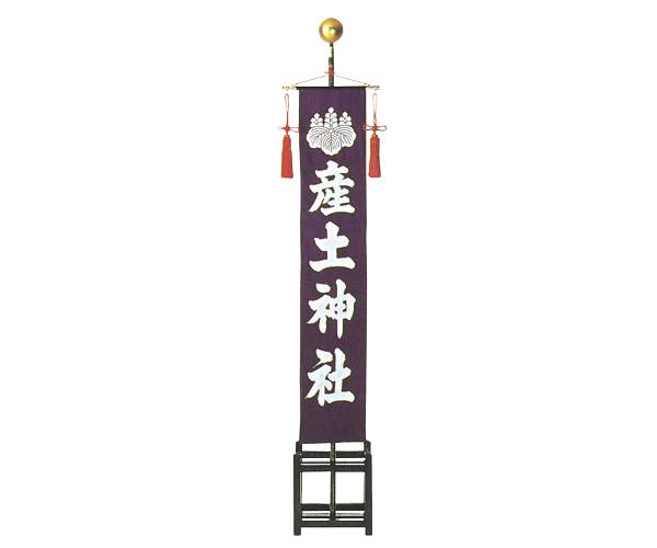 社名旗 (紫染) 一式 (羽二重単) 小型
