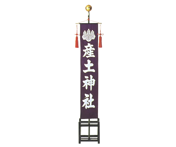 社名旗 (紫染) 一式 (羽二重単) 準中型
