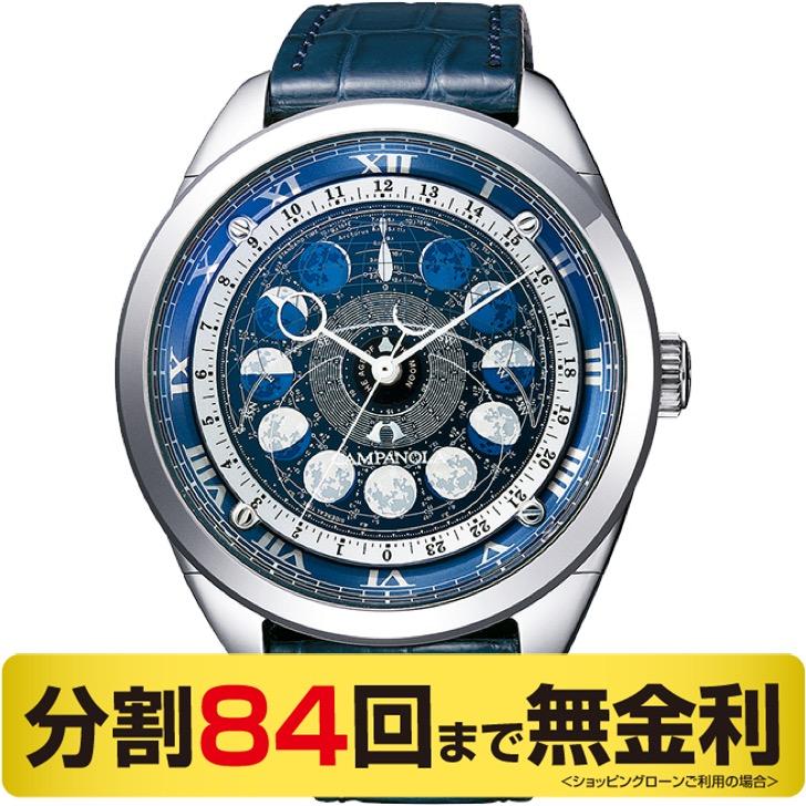 【2000円OFFクーポン&ポイント大幅UP 16日1:59まで】【高級ボックス進呈】シチズン カンパノラ コスモサイン AA7800-02L メンズ腕時計 (84回)