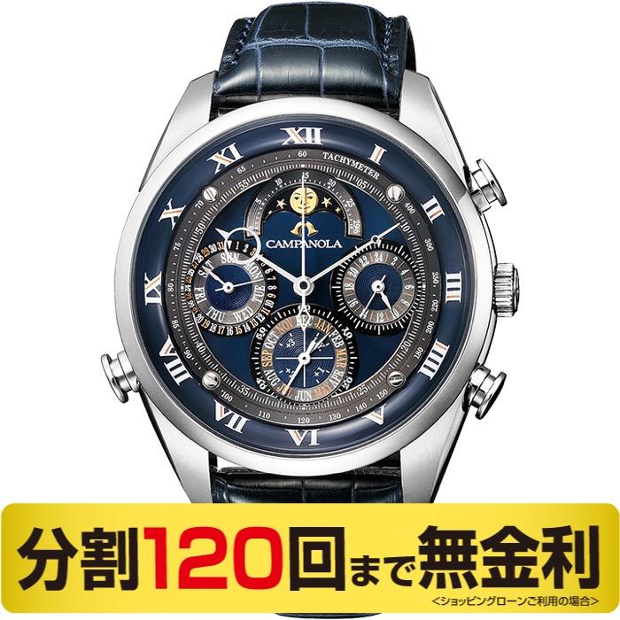【2000円OFFクーポン&ポイント大幅UP 16日1:59まで】【高級ボックス進呈】シチズン カンパノラ AH4080-01L 限定品 グランドコンプリケーション 留紺(とまりこん)メンズ腕時計 (120回)