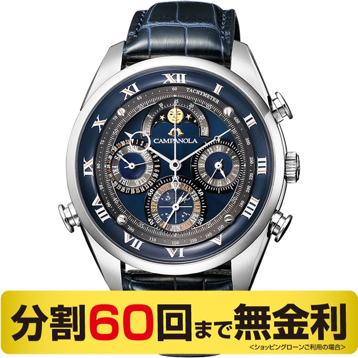 【2000円OFFクーポン&ポイント大幅UP 16日1:59まで】【高級ボックス進呈】シチズン カンパノラ AH4080-01L 限定品 グランドコンプリケーション 留紺(とまりこん)メンズ腕時計 (60回)