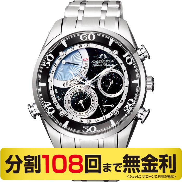 【2000円OFFクーポン&ポイント大幅UP 16日1:59まで】【高級ボックス進呈】シチズン カンパノラ AH7060-53F ミニッツリピーター 星雫(ほしのしずく)メンズ腕時計 (108回)