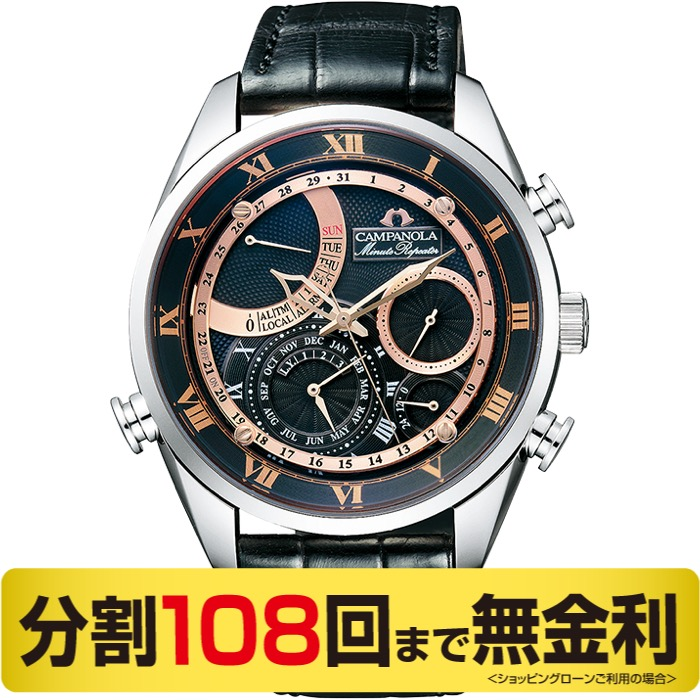 【2000円OFFクーポン&ポイント大幅UP 16日1:59まで】【高級ボックス進呈】シチズン カンパノラ AH7061-00E ミニッツリピーター メンズ腕時計 (108回)