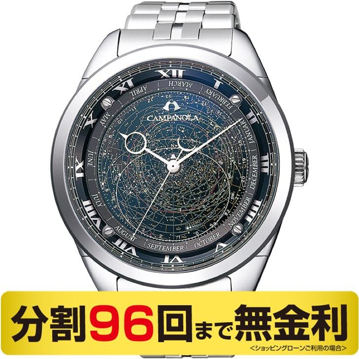 【2000円OFFクーポン&ポイント大幅UP 16日1:59まで】【高級ボックス進呈】シチズン カンパノラ コスモサイン AO4010-51E メンズ腕時計 (96回)