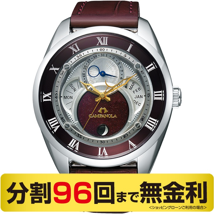【2000円OFFクーポン&ポイント大幅UP 16日1:59まで】【高級ボックス進呈】シチズン カンパノラ BU0020-03B フレキシブルソーラー メンズ腕時計 (96回)