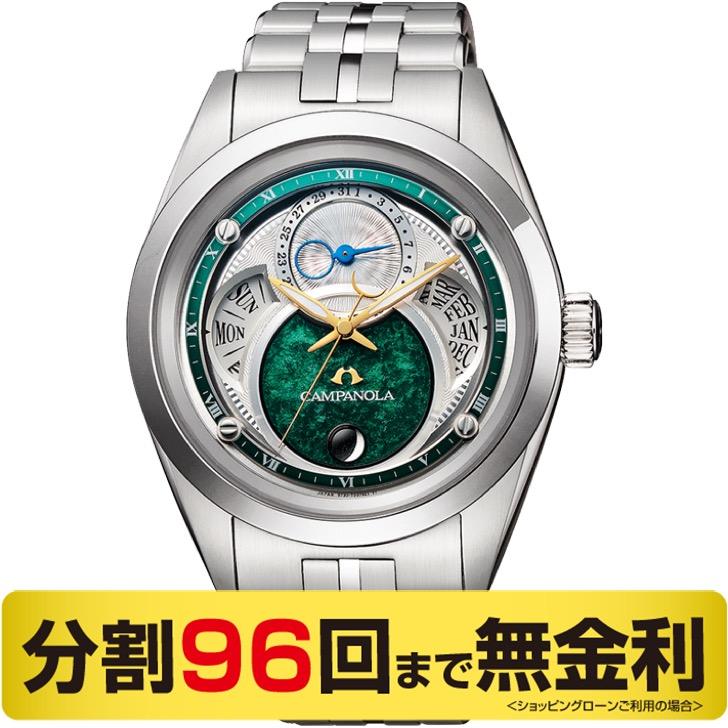 【2000円OFFクーポン&ポイント大幅UP 16日1:59まで】【高級ボックス進呈】シチズン カンパノラ BU0040-57Z そにどり ソーラー メンズ腕時計 (96回)