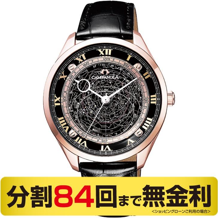 【2000円OFFクーポン&ポイント大幅UP 16日1:59まで】【高級ボックス進呈】シチズン カンパノラ コスモサイン 限定モデル AO1034-08E 腕時計 (84回)