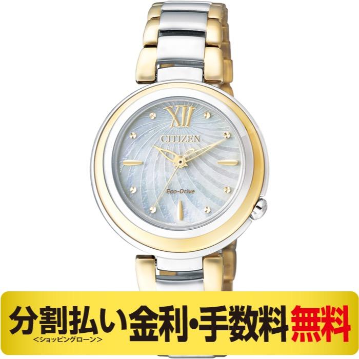 「3日は店内ポイント最大35倍」シチズン エル EM0339-85D レディース 白蝶貝 腕時計 (分割払い無金利)
