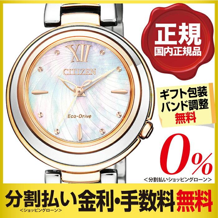 シチズン エル EM0584-81D レディース 白蝶貝 腕時計 (分割払い無金利)