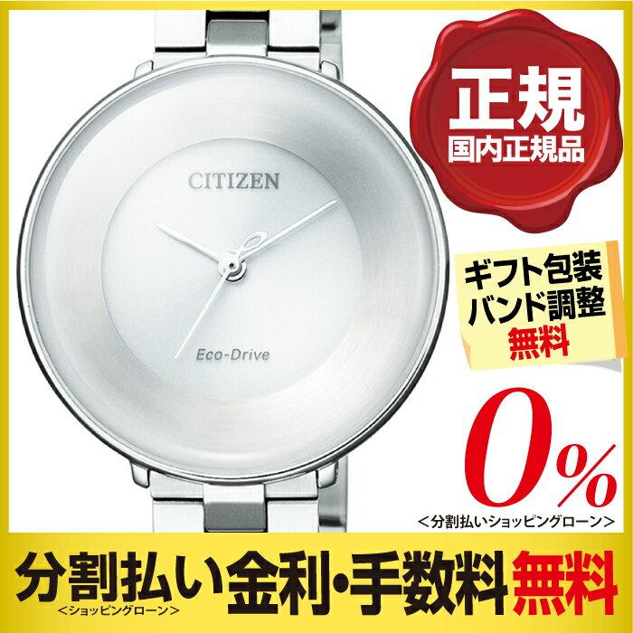 「3日は店内ポイント最大35倍」シチズン エル EM0601-84A レディース 腕時計 (分割払い無金利)