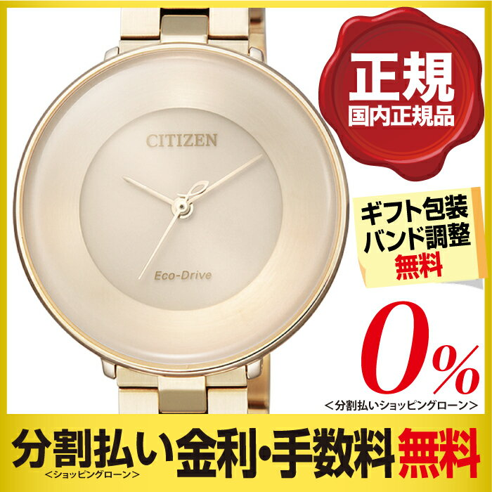 シチズン エル EM0608-85X レディース 腕時計 (分割払い無金利)