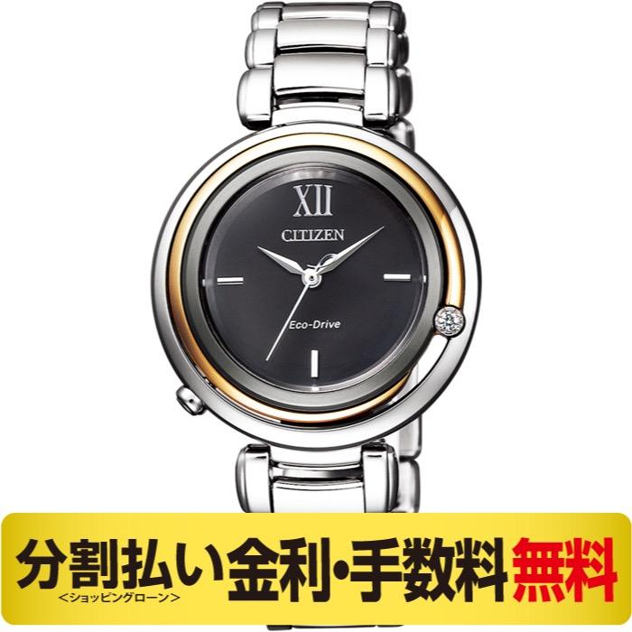 「3日は店内ポイント最大35倍」シチズン エル EM0658-95E レディース ダイヤ 腕時計 (分割払い無金利)