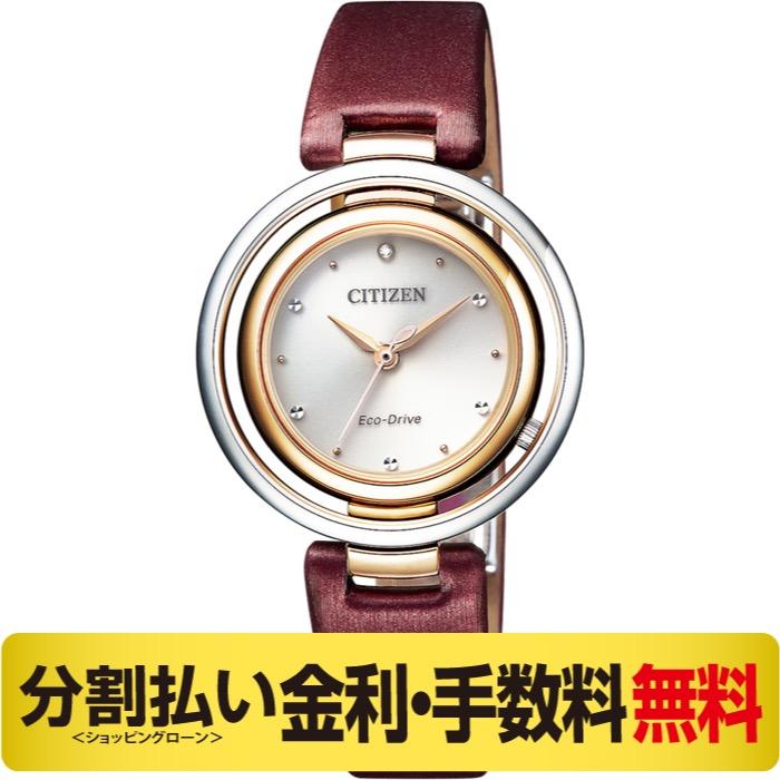 「3日は店内ポイント最大35倍」シチズン エル EM0669-21X レディース ダイヤ 腕時計 (分割払い無金利)