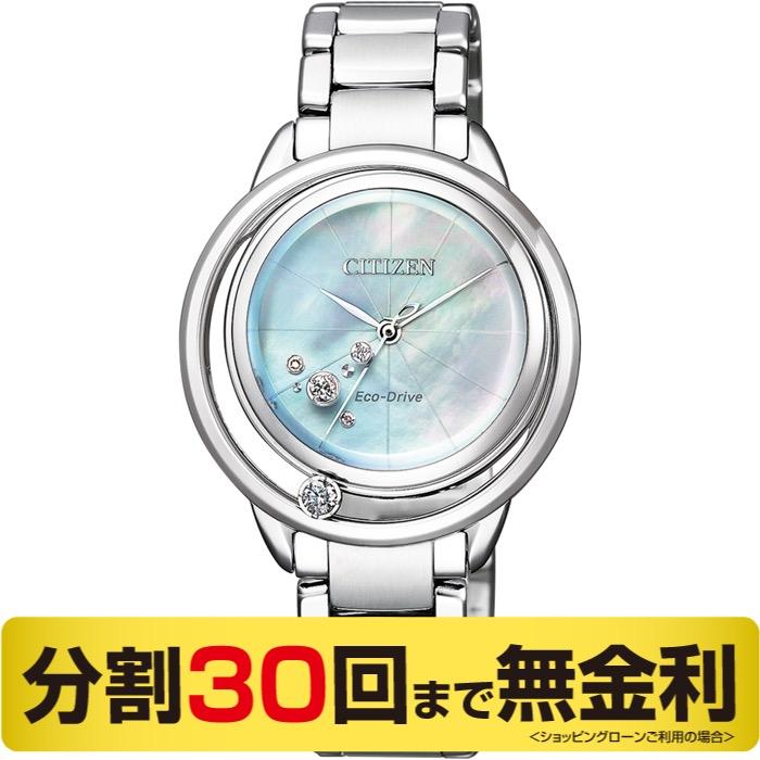 「3日は店内ポイント最大35倍」シチズン エル EW5521-81D レディース ダイヤ 白蝶貝 腕時計 (30回無金利)