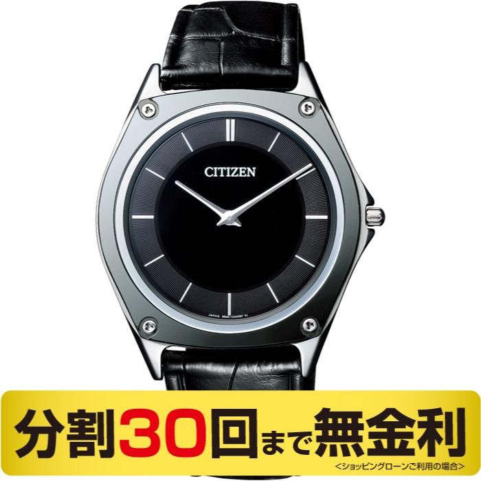 【2000円OFFクーポン&ポイント大幅UP 16日1:59まで】【高級ボックス進呈】シチズン エコドライブワン 限定モデル AR5044-03E ソーラー メンズ腕時計 (30回)