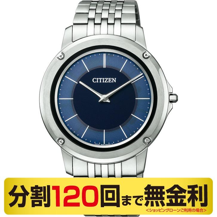 【2000円OFFクーポン&ポイント大幅UP 16日1:59まで】【高級ボックス進呈】シチズン エコドライブワン AR5050-51L ステンレス メンズ腕時計 (120回)