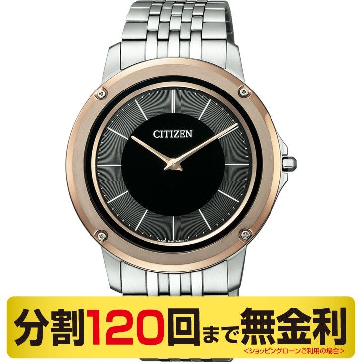 【送料無料】 【高級ボックス進呈】シチズン エコドライブワン AR5055-58E ステンレス メンズ腕時計(120回無金利), オートパーツバナナ 10583de1