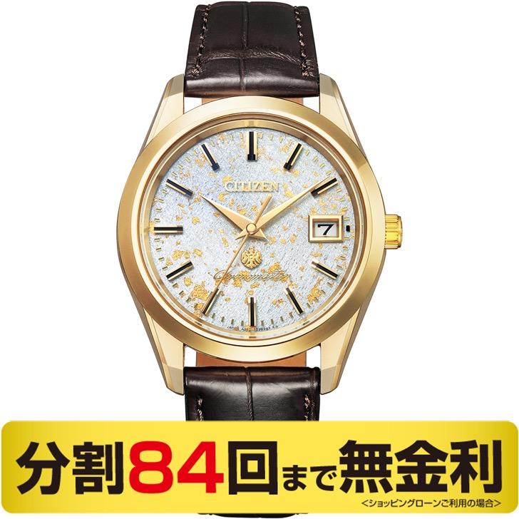 【2000円OFFクーポン&ポイント大幅UP 16日1:59まで】【高級ボックス進呈】ザ・シチズン 25周年記念限定モデル 和紙文字板 AQ4042-01P ソーラー メンズ腕時計 (84回)
