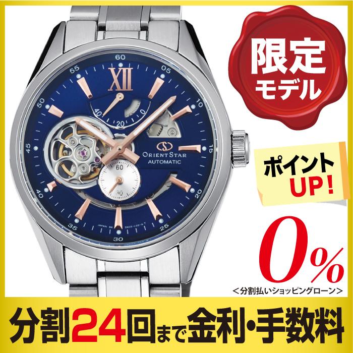 【ポイント最大47倍企画 28日1:59まで】オリエントスター モダンスケルトン 限定モデル WZ0221DK メンズ 自動巻 腕時計 (24回無金利)