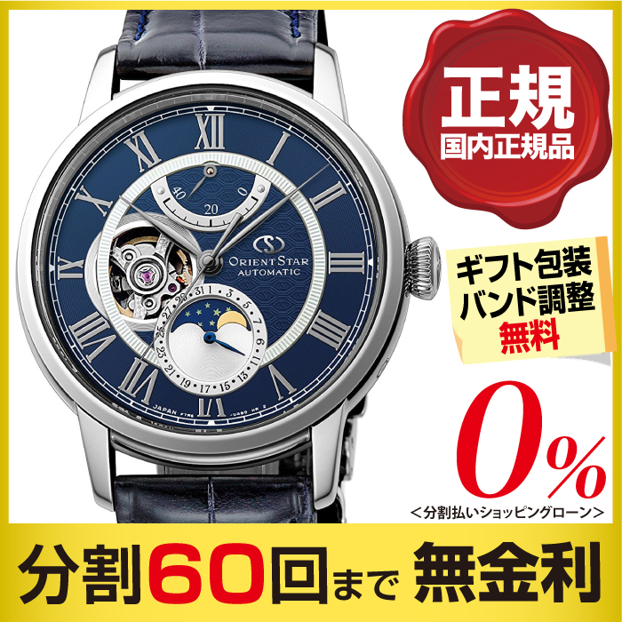 【2000円OFFクーポン&ポイント大幅UP 16日1:59まで】オリエントスター ORIENT STAR ムーンフェイズ RK-AM0002L 月齢機能 自動巻 腕時計 (60回)