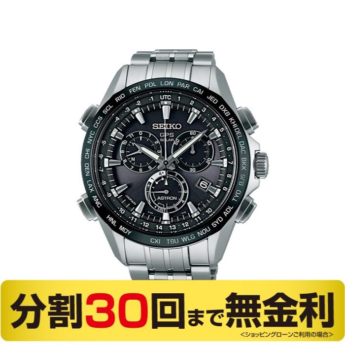 【大谷選手ボブルヘッドプレゼント】「本日、エントリーでポイント2倍」セイコー アストロン SEIKO ASTRON SBXB003 クロノグラフ チタン GPS電波ソーラー 腕時計 (30回無金利)