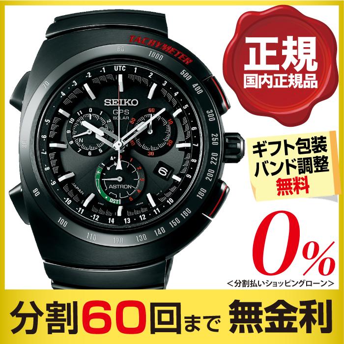 デュアルタイム GPS電波ソーラー (60回無金利) アストロン 腕時計 SEIKO ASTRON SBXB041 【お得クーポンあり】 セイコー チタン