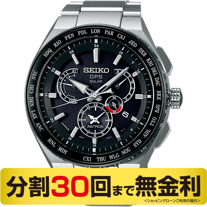 セイコー アストロン SEIKO ASTRON SBXB123 エグゼクティブライン デュアルタイム チタン GPS電波ソーラー 腕時計 (30回無金利)
