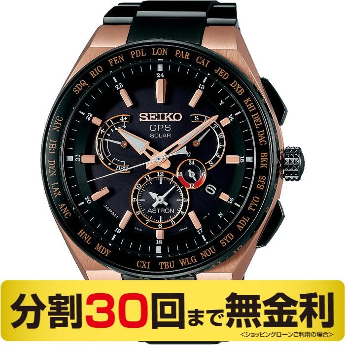 「3日は店内ポイント最大35倍」【セイコーマルチケース プレゼント】セイコー アストロン SEIKO ASTRON SBXB126 エグゼクティブライン デュアルタイム チタン GPS電波ソーラー 腕時計 (30回無金利)