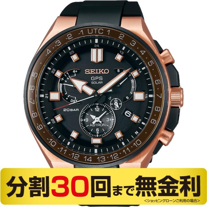 【セイコーマルチケース プレゼント】セイコー アストロン SEIKO ASTRON SBXB170 スポーツライン デュアルタイム GPS電波ソーラー 腕時計 (30回無金利)