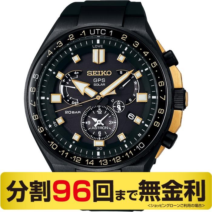 【セイコーマルチケース プレゼント】セイコー アストロン ジョコビッチ限定モデル チタン SBXB174 GPS 腕時計 (96回無金利)