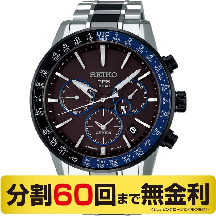 【セイコーマルチケース プレゼント】セイコー アストロン SBXC009 5X チタン GPS電波ソーラー 腕時計 (60回無金利)
