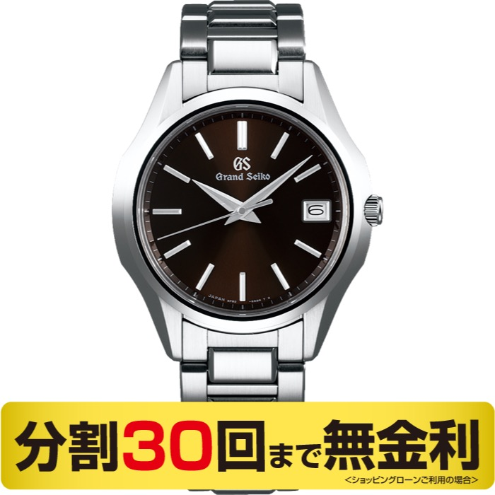 【GSロゴが光る USBメモリー プレゼント】グランドセイコー SBGV237 メンズ クオーツ 腕時計 (30回無金利)