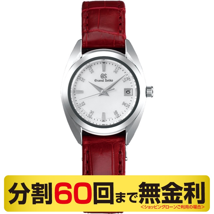 【2000円OFFクーポン&ポイント大幅UP 16日1:59まで】【60周年クロス プレゼント】グランドセイコー STGF287 白蝶貝 ダイヤ クオーツ レディース腕時計 (60回)